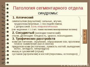 К Р Б С Патология сегментарного отдела синдромы: 1. Алгический симпаталгии (кауз