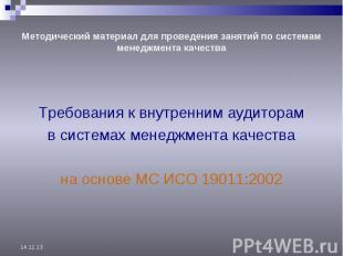* * Методический материал для проведения занятий по системам менеджмента качеств
