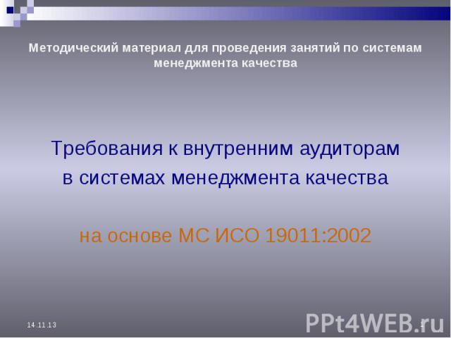 * * Методический материал для проведения занятий по системам менеджмента качества Требования к внутренним аудиторам в системах менеджмента качества на основе МС ИСО 19011:2002