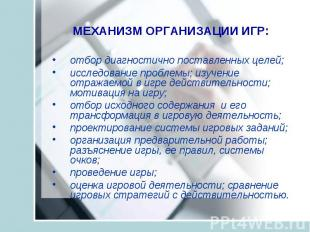 МЕХАНИЗМ ОРГАНИЗАЦИИ ИГР: отбор диагностично поставленных целей; исследование пр