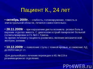 Пациент К., 24 лет октябрь 2009г. – слабость, головокружение, тяжесть в эпигастр