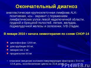 анапластическая крупноклеточная лимфома ALK-позитивная, «о» - вариант с поражени