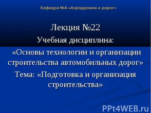Лекция №22 Учебная дисциплина: «Основы технологии и организации строительства ав