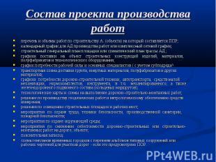 Состав проекта производства работ перечень и объемы работ по строительству А. (о