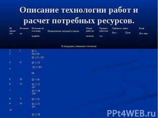 §2-1-31 с104 табл.4 VII 11 §2-1-22 с87 §2-1-28 VI 9 10 §2-1-31 V 8 §2-1-22 с87 §