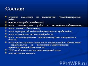 Состав: решение командира на выполнение годовой программы работ; организация раб