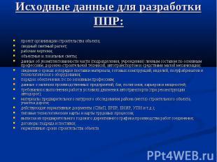 Исходные данные для разработки ППР: проект организации строительства объекта; св