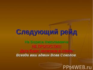 Следующий рейд На Бориса Николаевича НЕ ПРОПУСТИ!!! Дата будет написана в клане.
