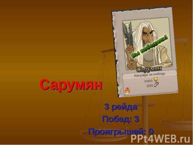 Сарумян 3 рейда Побед: 3 Проигрышей: 0
