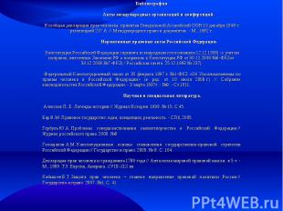 Библиография Акты международных организаций и конференций. Всеобщая декларация п