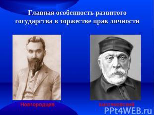 Главная особенность развитого государства в торжестве прав личности Новгородцев