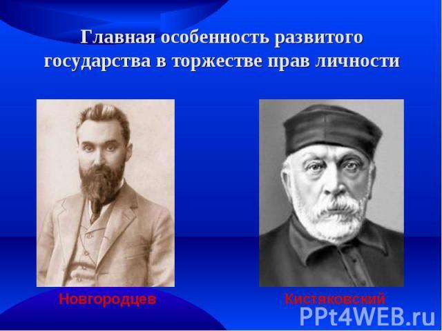 Главная особенность развитого государства в торжестве прав личности Новгородцев Кистяковский