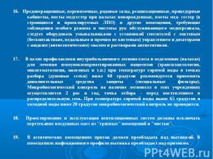 16. Предоперационные, перевязочные, родовые залы, реанимационные, процедурные ка