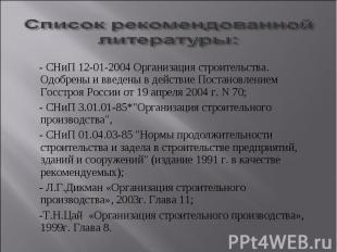 - СНиП 12-01-2004 Организация строительства. Одобрены и введены в действие Поста