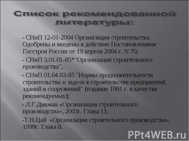 - СНиП 12-01-2004 Организация строительства. Одобрены и введены в действие Постановлением Госстроя России от 19 апреля 2004 г. N 70; - СНиП 3.01.01-85*\