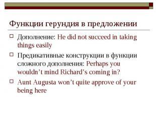 Функции герундия в предложении Дополнение: He did not succeed in taking things e