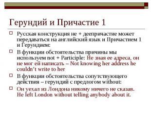 Герундий и Причастие 1 Русская конструкция не + деепричастие может передаваться