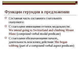 Функции герундия в предложении Составная часть составного глагольного сказуемого