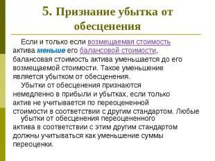 5. Признание убытка от обесценения Если и только если возмещаемая стоимость акти
