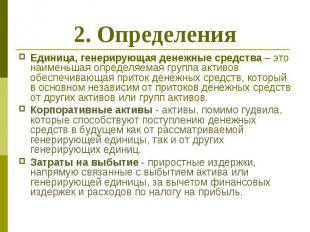 2. Определения Единица, генерирующая денежные средства – это наименьшая определя