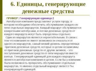 6. Единицы, генерирующие денежные средства ПРИМЕР: Генерирующая единица 2 Автобу