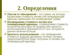 2. Определения Убытки от обесценения – это сумма, на которую балансовая стоимост