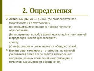 2. Определения Активный рынок — рынок, где выполняются все перечисленные ниже ус