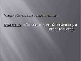 «Экономика и организация архитектурного проектирования и строительства» Раздел «