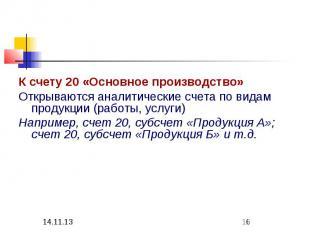 К счету 20 «Основное производство» Открываются аналитические счета по видам прод