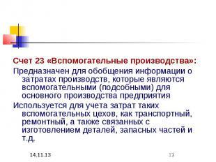 Счет 23 «Вспомогательные производства»: Предназначен для обобщения информации о
