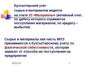 Бухгалтерский учет сырья и материалов ведется на счете 10 «Материалы» (активный