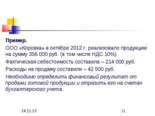 Пример. ООО «Коровка» в октябре 2012 г. реализовало продукцию на сумму 356 000 р