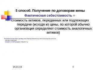 Поступление материалов по договору мены (бартера) отражается на счетах бухгалтер