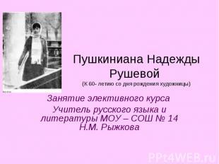 Пушкиниана Надежды Рушевой (К 60- летию со дня рождения художницы) Занятие элект