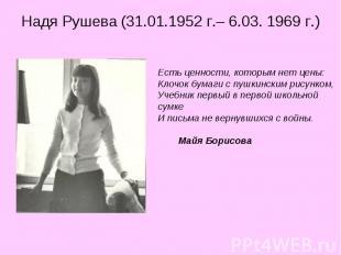 Надя Рушева (31.01.1952 г.– 6.03. 1969 г.) Есть ценности, которым нет цены: Клоч