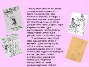 Настраивая себя на это, Надя делала рисунки пушкинского цикла гусиным пером. Она