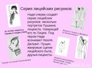 Серия лицейских рисунков Надя сперва создаёт серию лицейских рисунков: несколько