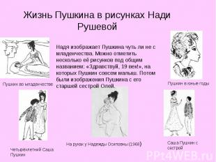 Жизнь Пушкина в рисунках Нади Рушевой о Пушкин во младенчестве На руках у Надежд