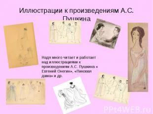 Иллюстрации к произведениям А.С. Пушкина Надя много читает и работает над иллюст