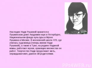 Наследие Нади Рушевой хранится в Пушкинском доме Академии наук в Петербурге, Нац