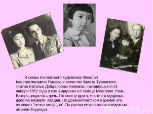 В семье московского художника Николая Константиновича Рушева и солистки балета Т