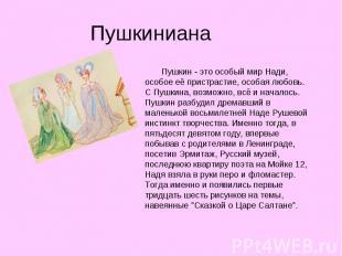 Пушкиниана Пушкин - это особый мир Нади, особое её пристрастие, особая любовь. С