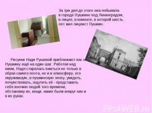 За три дня до этого она побывала в городе Пушкине под Ленинградом, в лицее, в ко