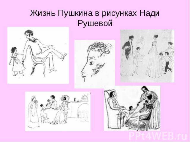 Жизнь Пушкина в рисунках Нади Рушевой