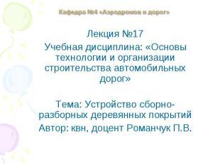 Лекция №17 Учебная дисциплина: «Основы технологии и организации строительства ав