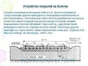 """Генерал-полковник инженерных войск А.Ф. Хренов вспоминал: \""""существующие дороги"""