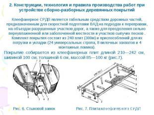 2. Конструкции, технология и правила производства работ при устройстве сборно-ра