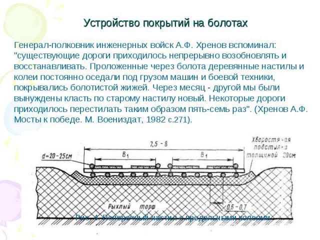 Генерал-полковник инженерных войск А.Ф. Хренов вспоминал: \