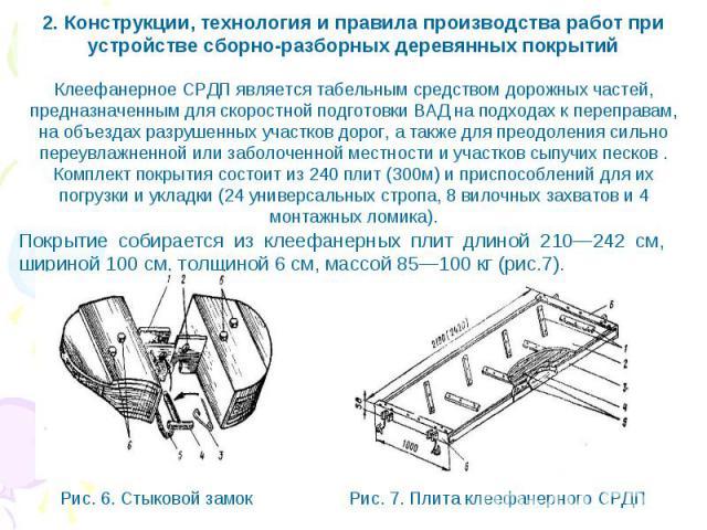 2. Конструкции, технология и правила производства работ при устройстве сборно-разборных деревянных покрытий Клеефанерное СРДП является табельным средством дорожных частей, предназначенным для скоростной подготовки ВАД на подходах к переправам, на об…