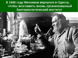 В 1886 году Мечников вернулся в Одессу, чтобы возглавить вновь организованный Ба